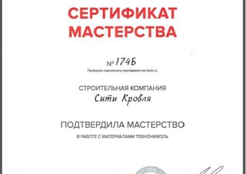 Сертификат мастерства ТЕХНОНИКОЛЬ